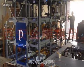 智能立体停车库1:5必威中国